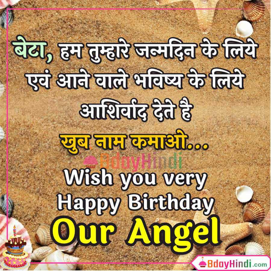Birthday Wishes in Hindi for Daughter
