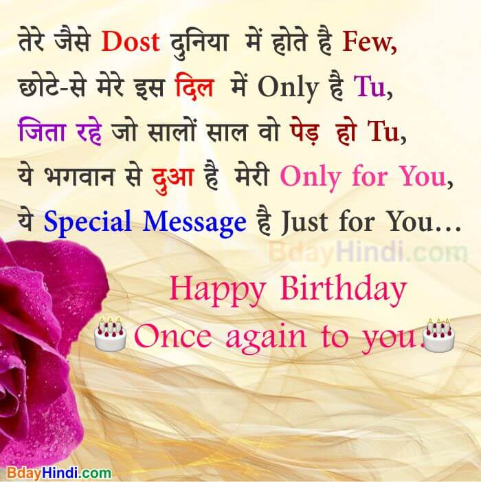 Short happy birthday status for best friend in hindi
