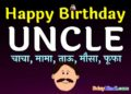 Birthday Wishes to Uncle Wishes Images and Status in Hindi