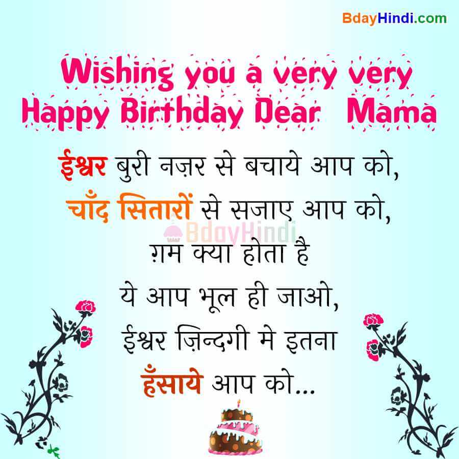 Birthday wishes Images for Mama ji Hindi