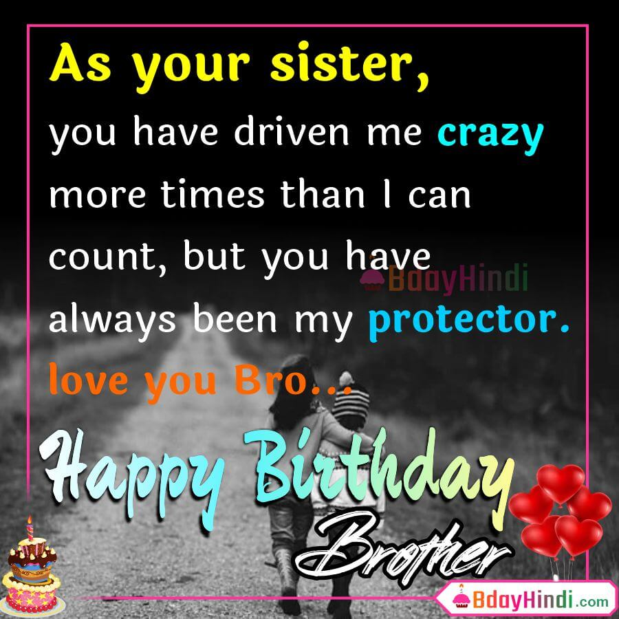Birthday wishes for Brother from Sister in English