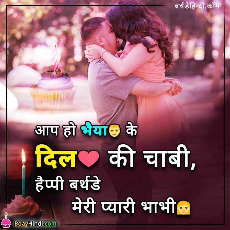 Bithday Wishes in Hindi for Bhabhi