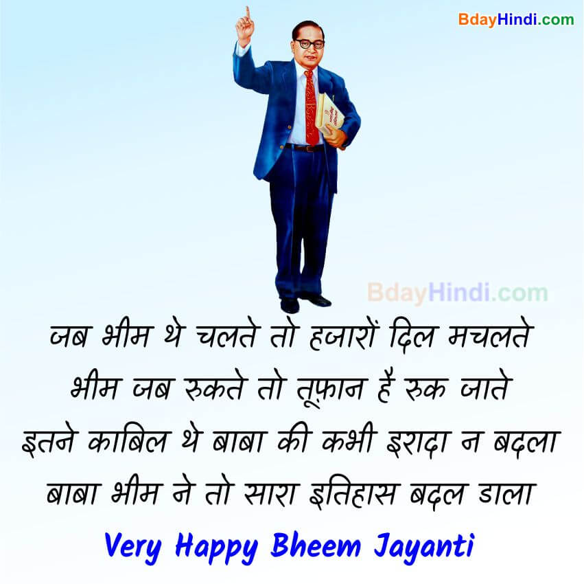 Dr. Ambedkar Jayanti Status in Hindi