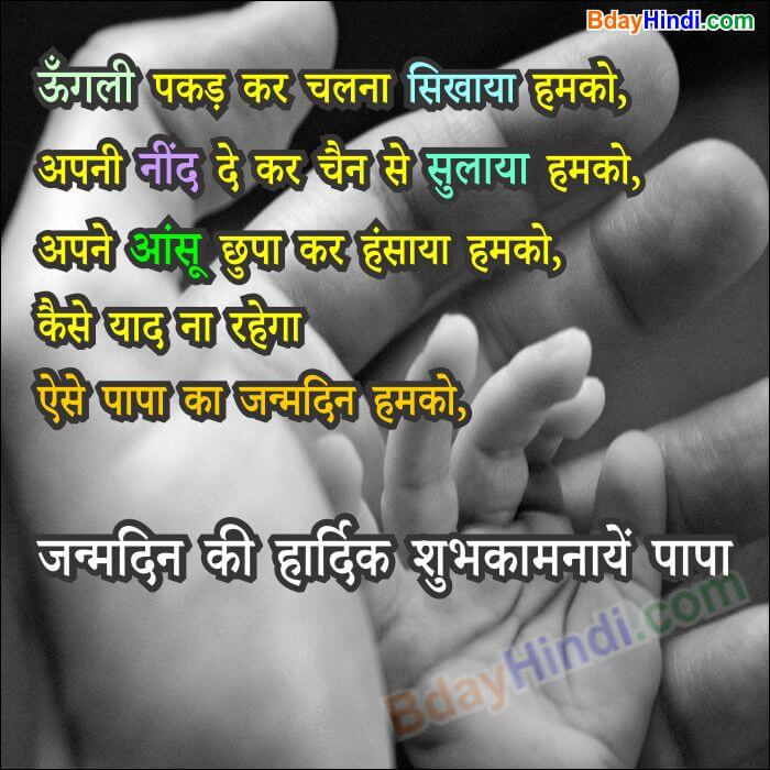 Father and Father in Law Birthday Wishes, Quotes, Status in Hindi