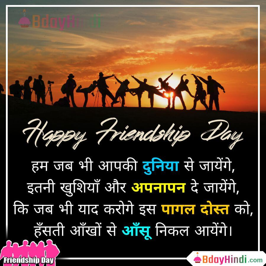 Friendship day wishes in hindi