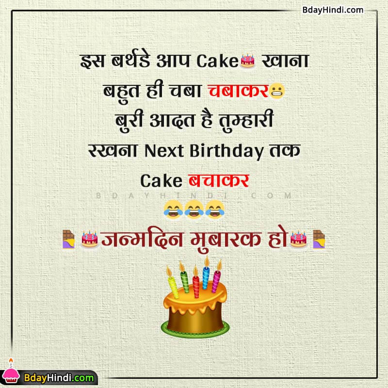 Funniest Birthday Wishes in Hindi