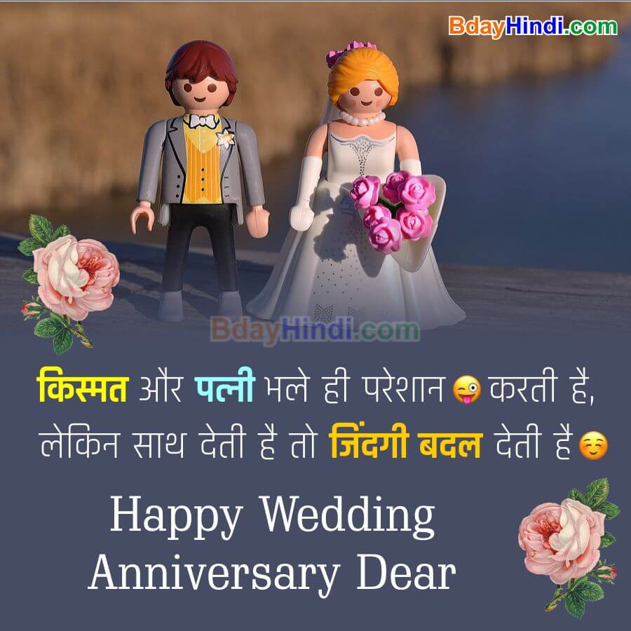 Funny Anniversary Wishes for Wife in Hindi