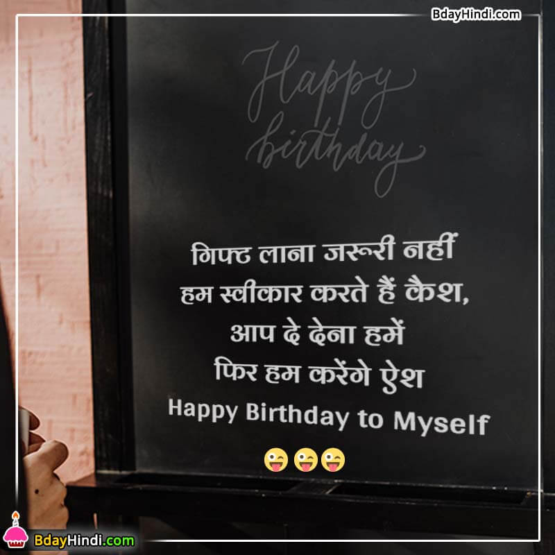 Funny Birthday Party Wishes in Hindi