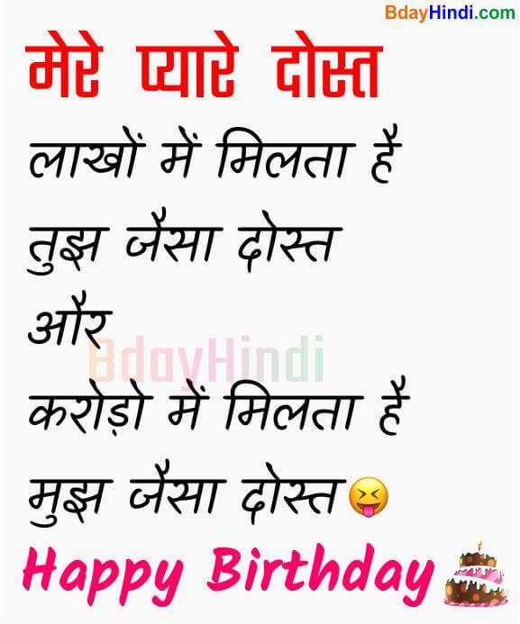 Funny Birthday Wishes For Friend in Hindi