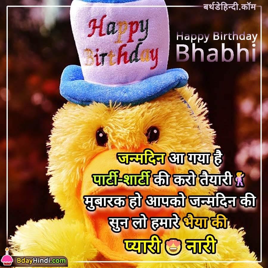 Funny Birthday Wishes for Bhabhi
