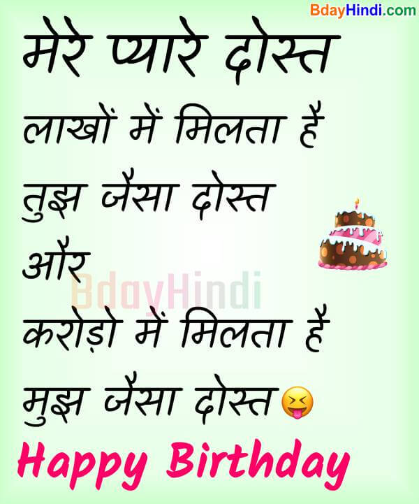 Incredible Top 11 Funny Birthday Wishes In Hindi With Images Funny Birthday Funny Birthday Cards Online Alyptdamsfinfo