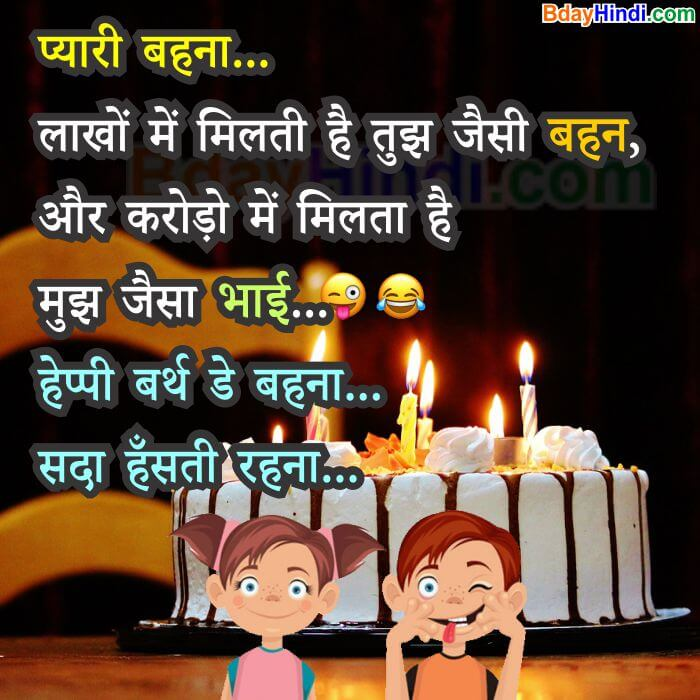 Top 20 Happy Birthday Wishes For Sister Status Poem And Quotes
