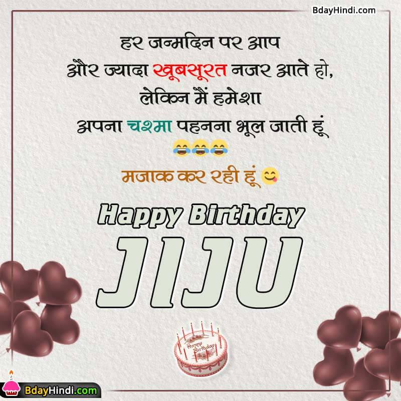 Funny Birthday Wishes in Hindi for Jija ji
