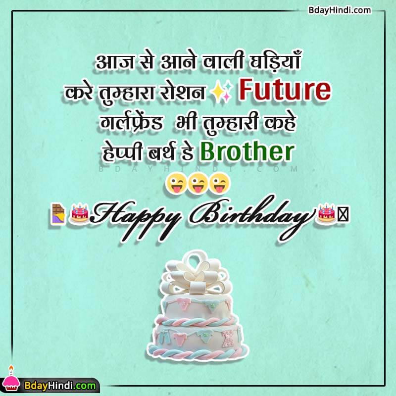 Funny Happiest Birthday Status in Hindi