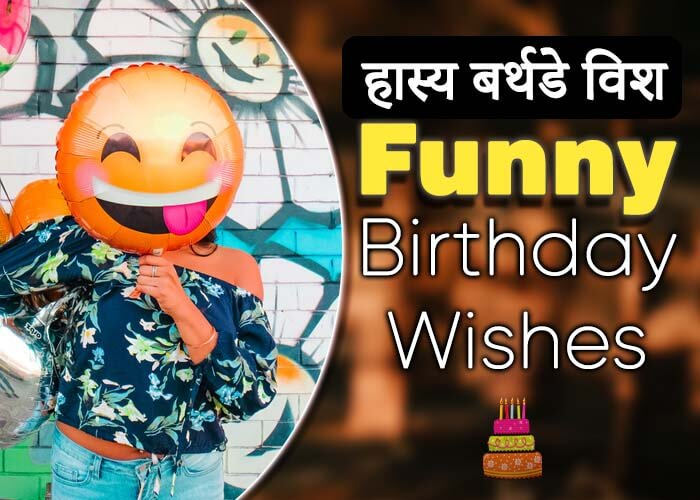Happy Birthday Funny Wishes in Hindi