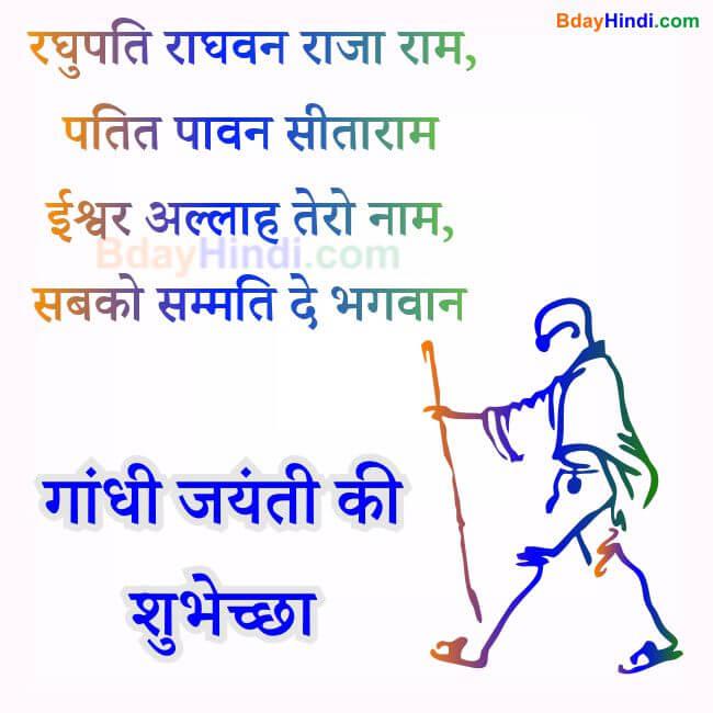 Gandhi Jayanti WhatsApp Status DP