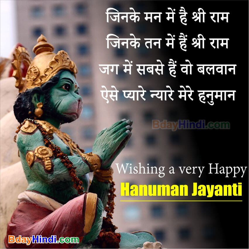 Hanuman Jayanti Status in Hindi for WhatsApp and Facebook