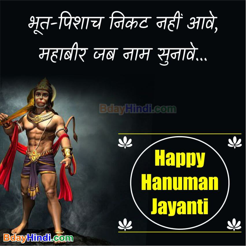 Hanuman Jayanti Status