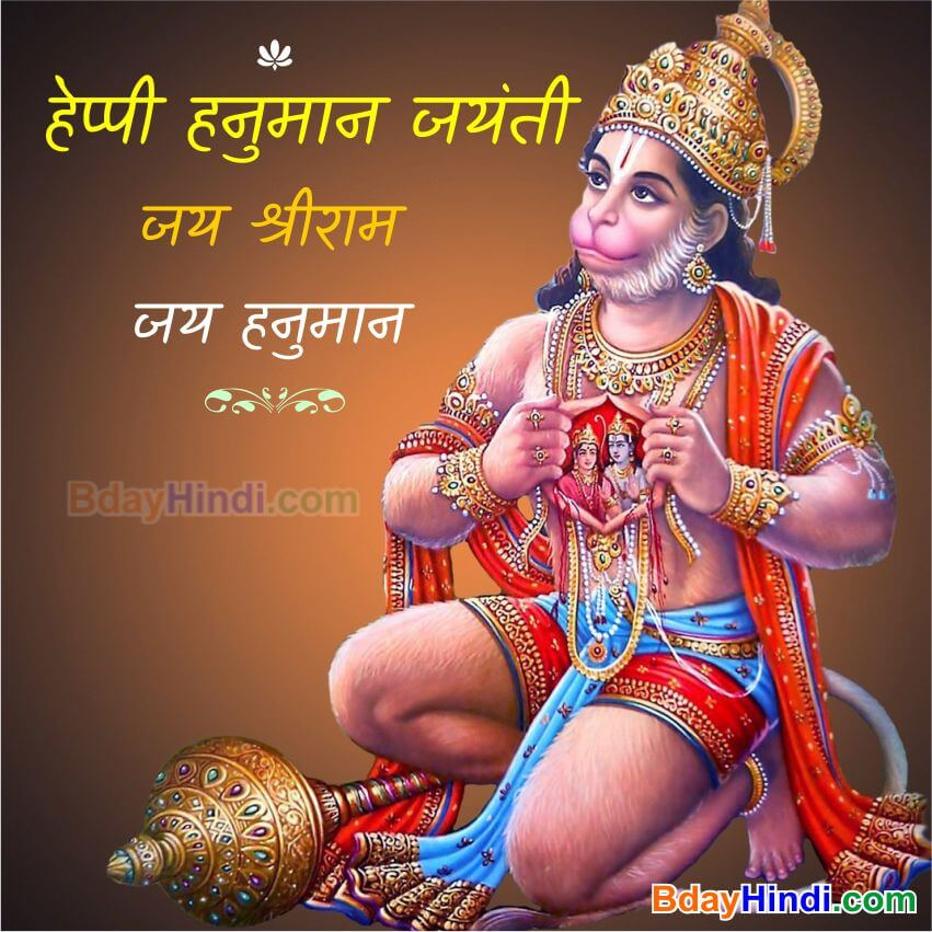 Hanuman Jayanti Wishes Images for DP