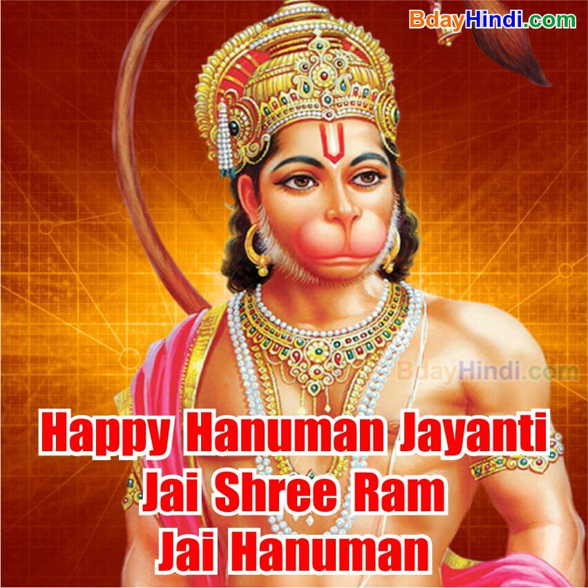 Hanuman Jayanti Wishes Images in Hindi
