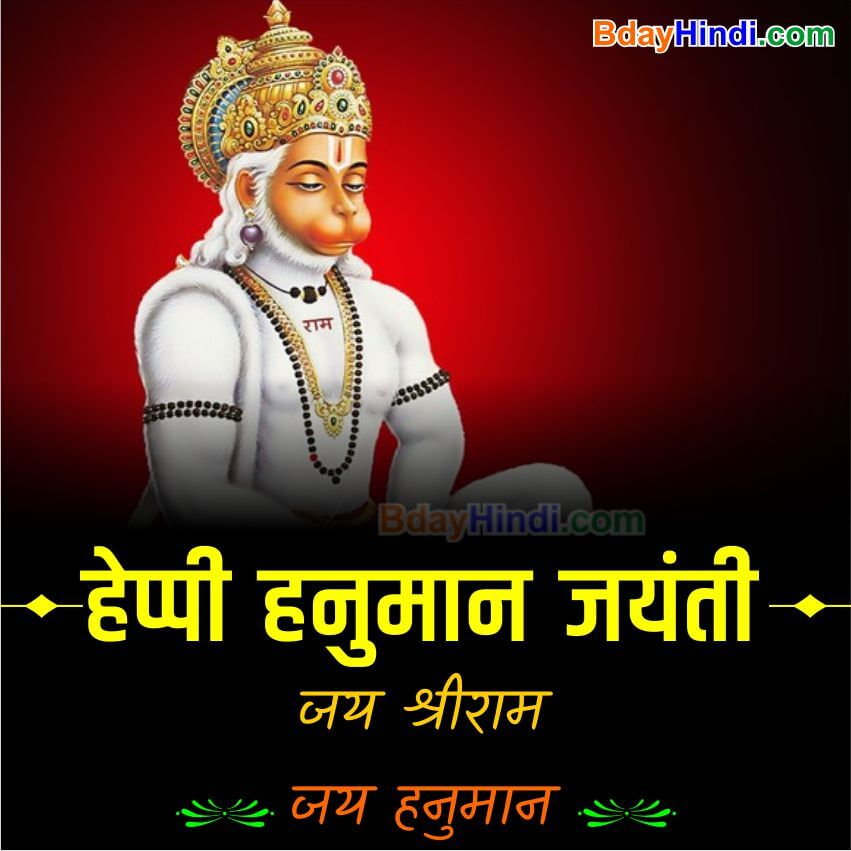 Hanuman Jayanti Wishes Images