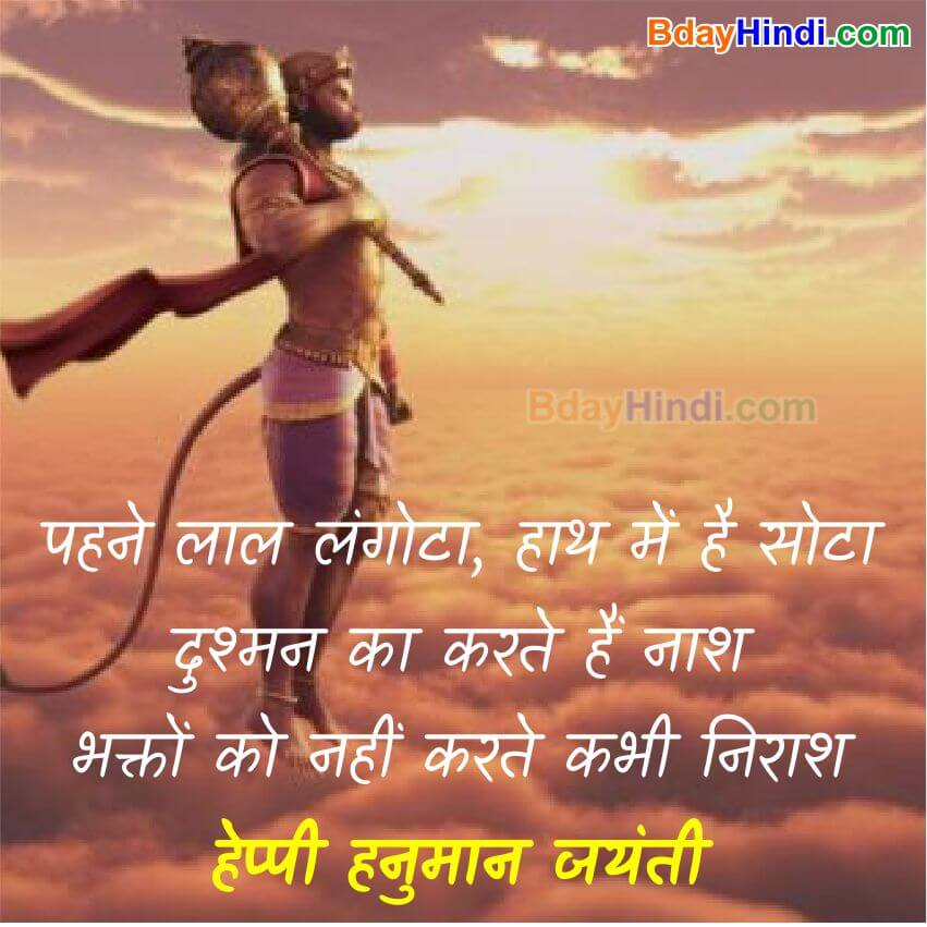 Hanuman Jayanti Wishes Messages in Hindi
