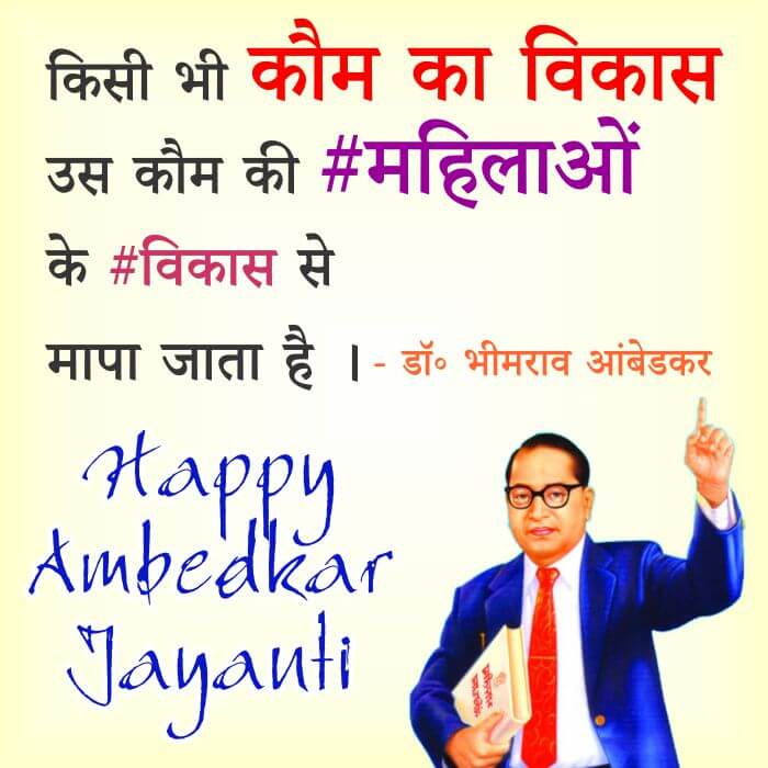 Happy Ambedkar Jayanti Quotes In Hindi