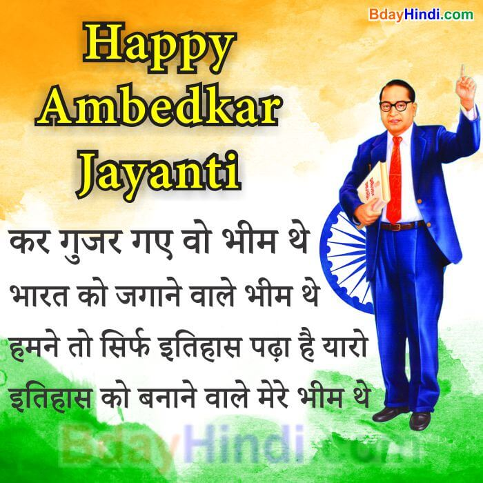 Happy Ambedkar Jayanti Wishes In Hindi