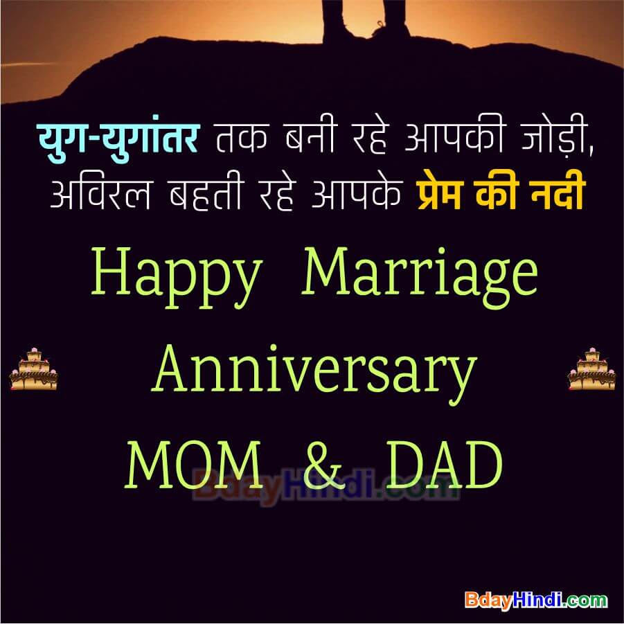 Happy Anniversary Status for Mummy Papa in Hindi