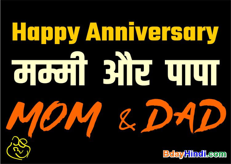 Happy Anniversary Wishes and Status for MOM and DAD in Hindi and English