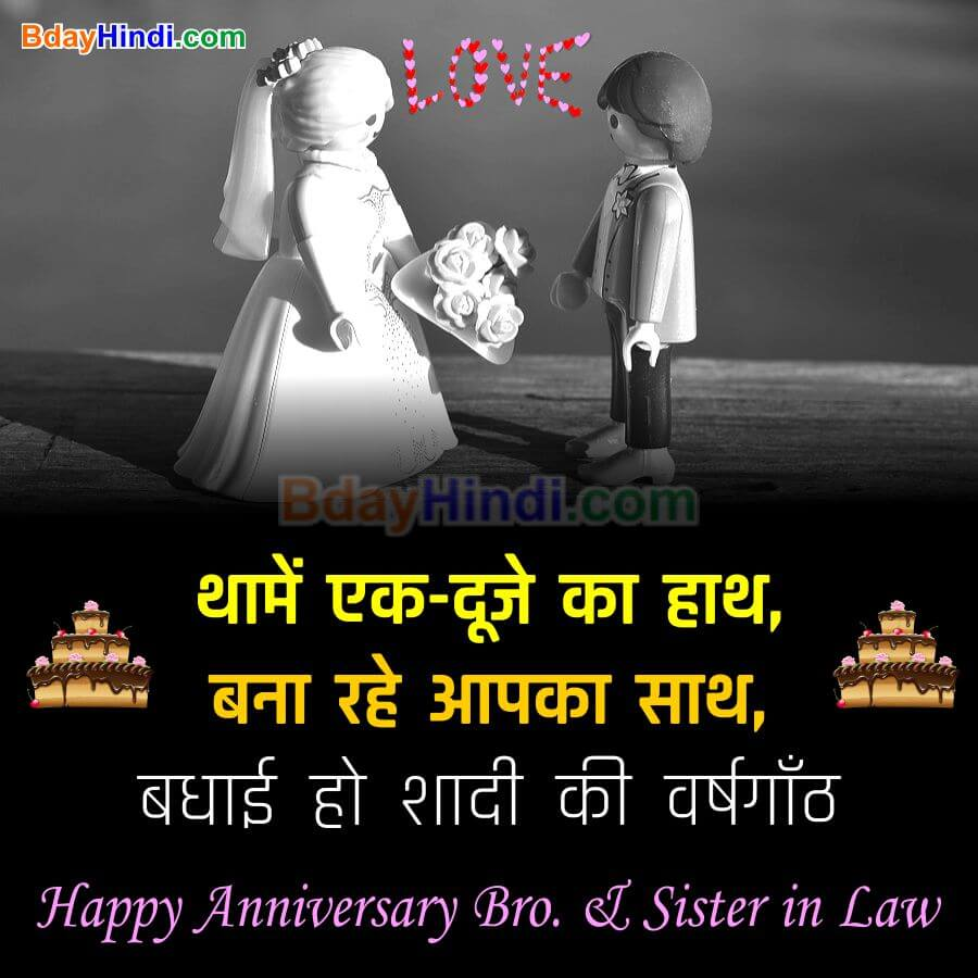 Happy Anniversary Wishes for Bhai and Bhabhi in Hindi