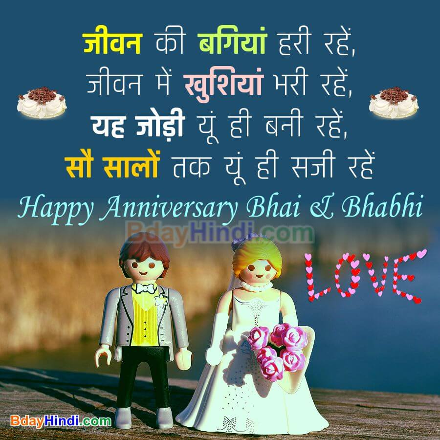 Happy Anniversary Wishes for Brother and Sister in Law in Hindi