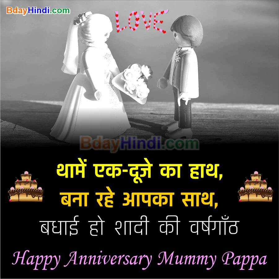 Happy Anniversary Wishes for Mummy and Pappa in Hindi