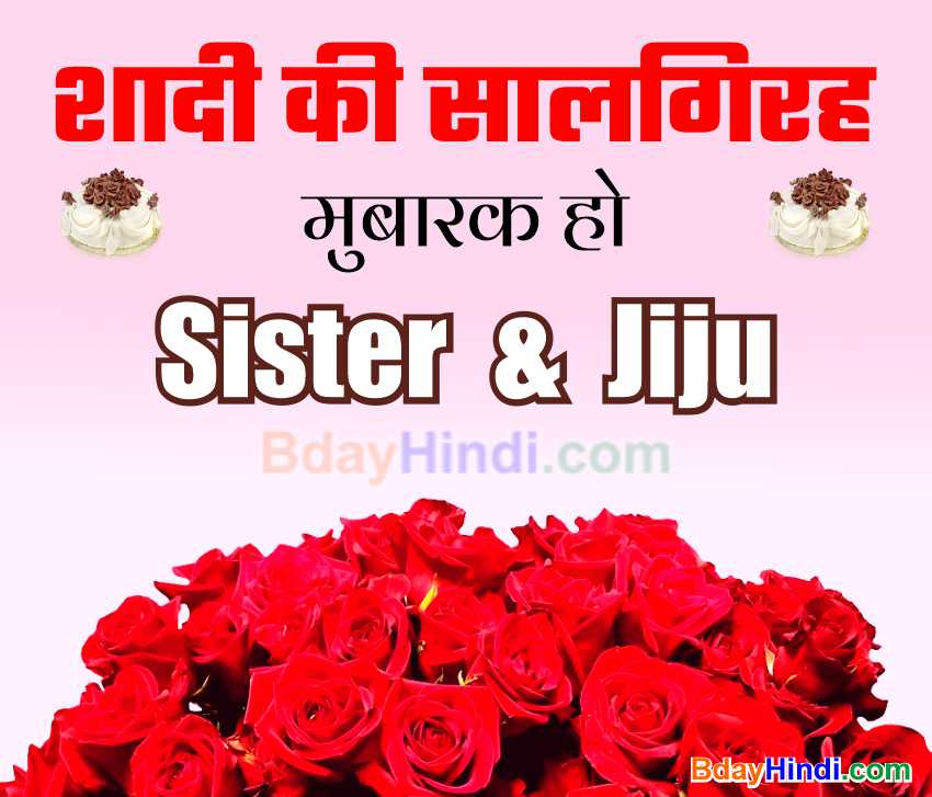Happy Anniversary Wishes for Sister and Jijaji in Hindi