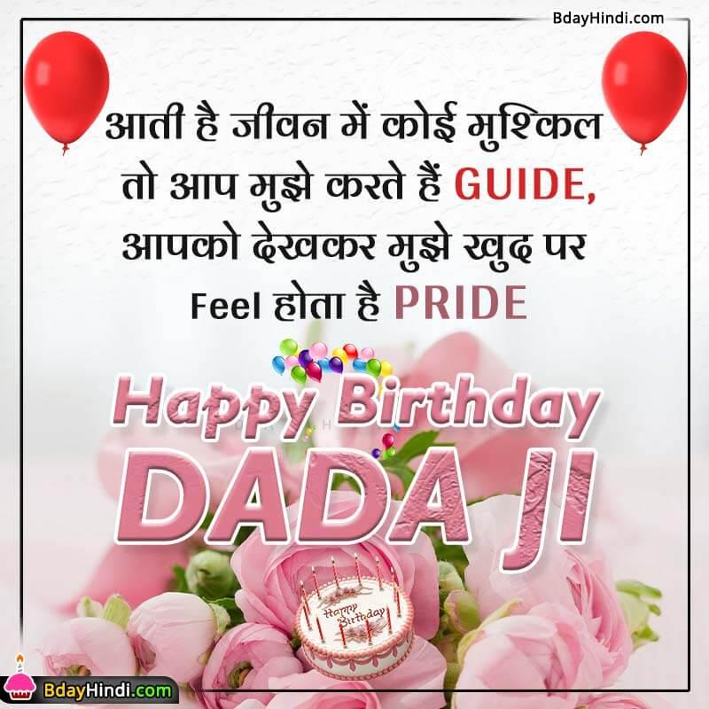 Happy Birthday Dada ji inHindi