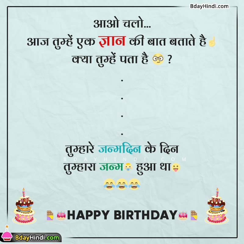 Happy Birthday Funny Wishes in Hindi for Friends