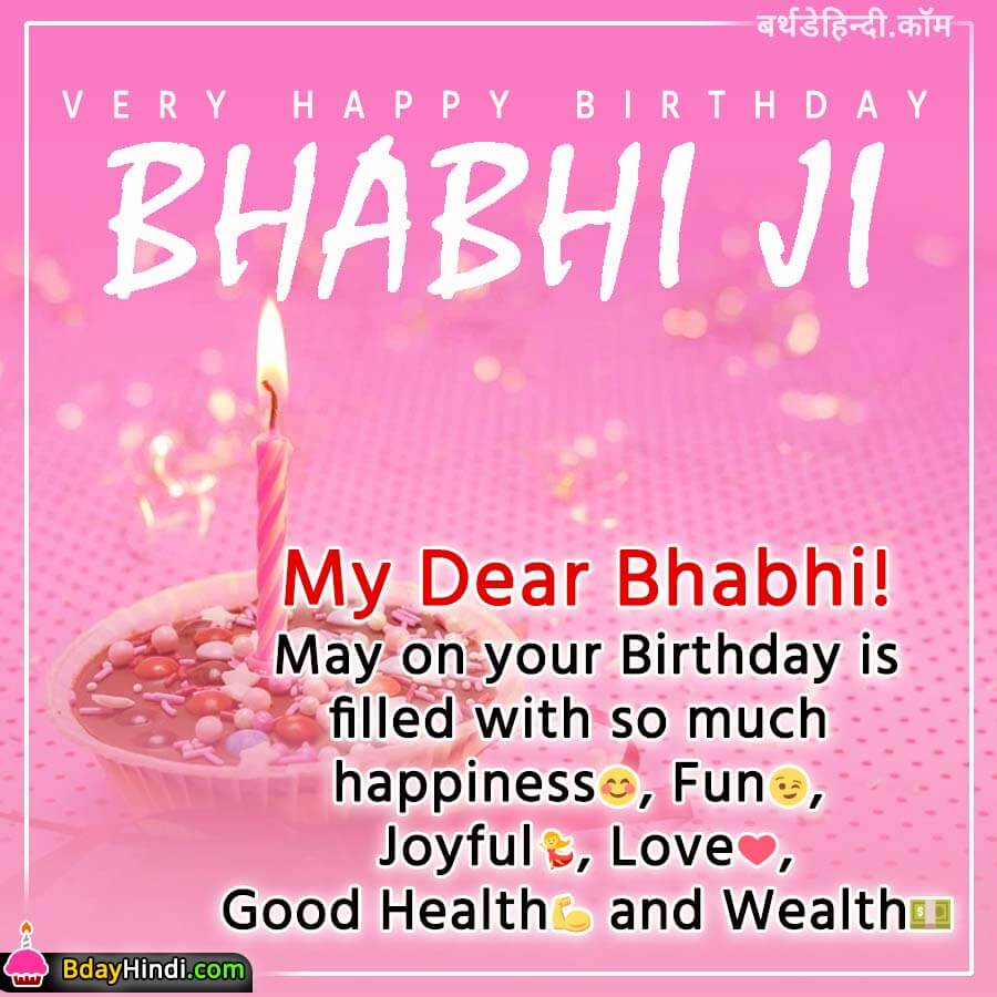 Happy Birthday Image For Bhabhi