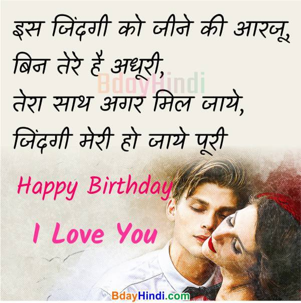 Happy Birthday Images in Hindi For Lover
