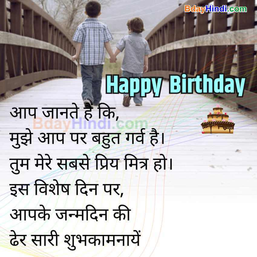 Happy Birthday Images in Hindi for Brother