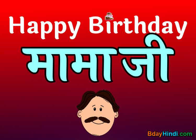 Happy Birthday Mama ji Wishes Images and Quotes