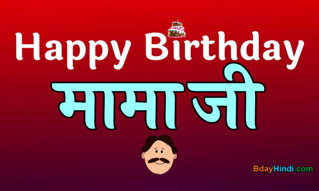 Happy BirthdHappy Birthday Mama ji Wishes and Images in Hindiay Mama ji Wishes and Images in Hindi