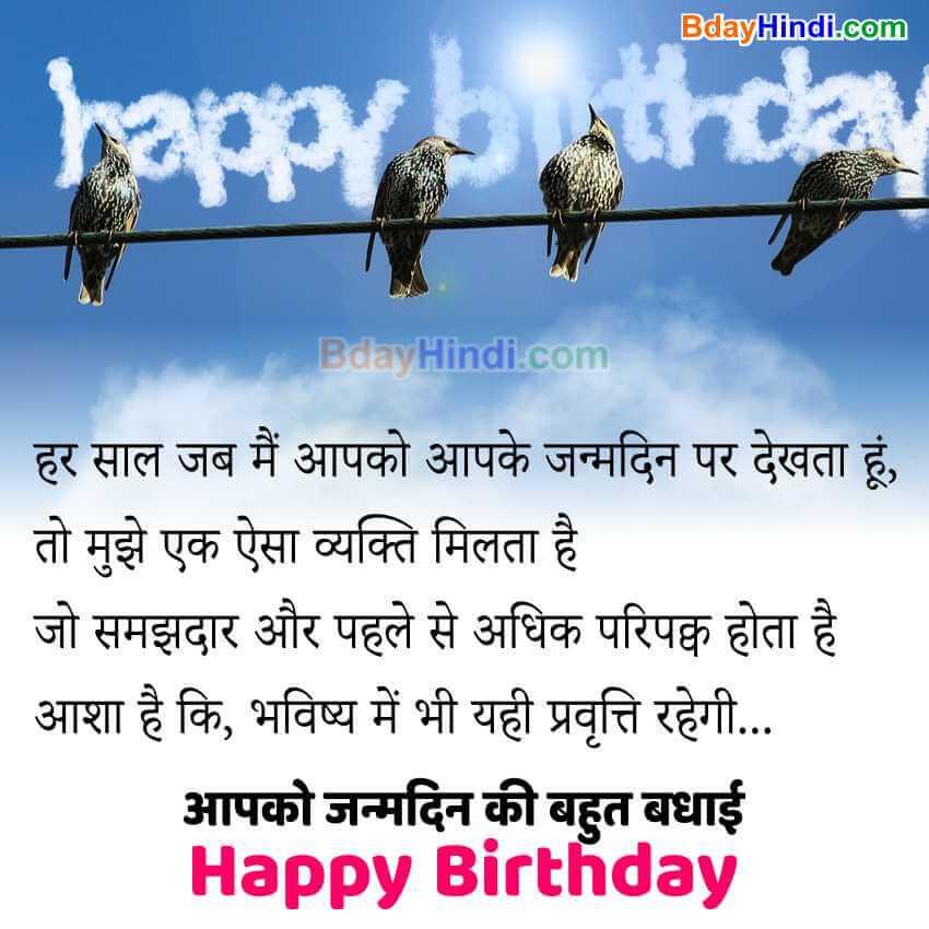 Happy Birthday Pics in Hindi