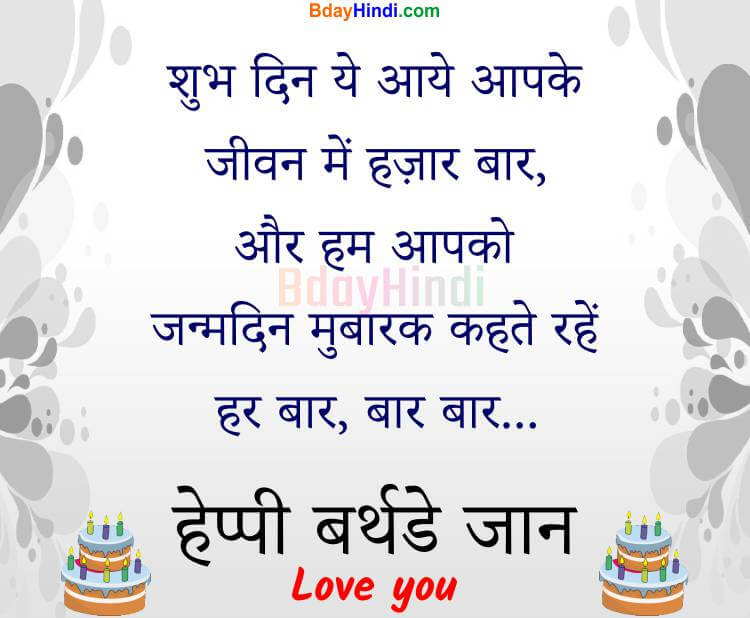Happy Birthday Shayari for Girlfriend