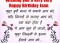 Happy Birthday Shayari for Lover