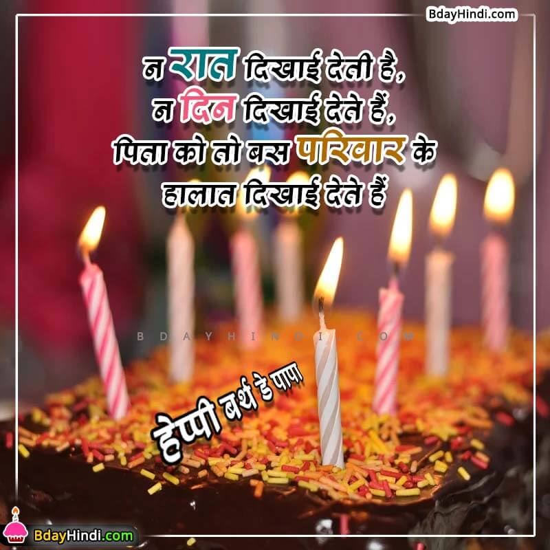 Happy Birthday Status for Father in Hindi