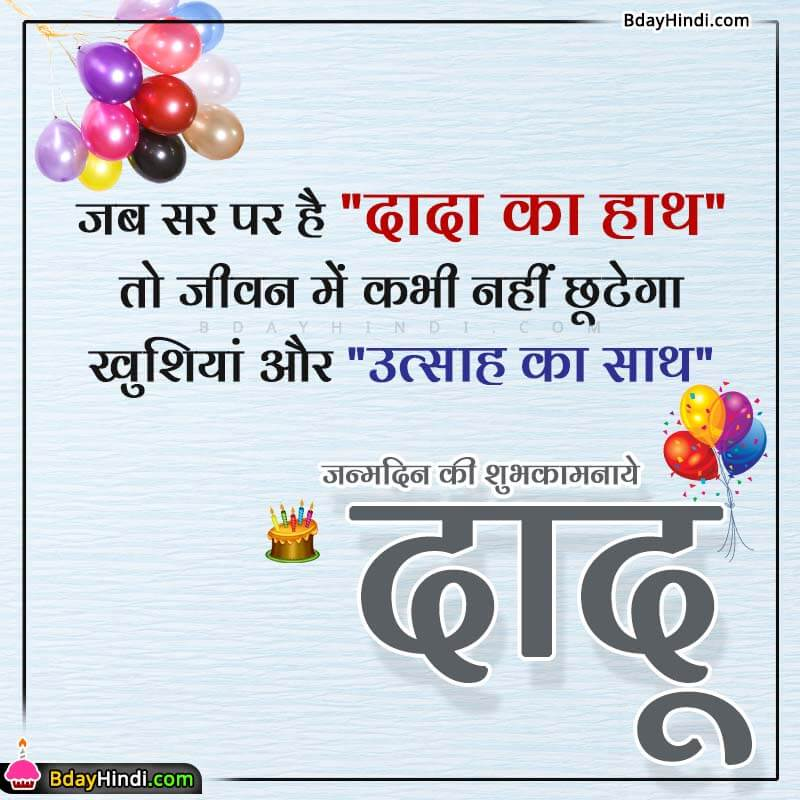 Happy Birthday Status for Grandfather in Hindi