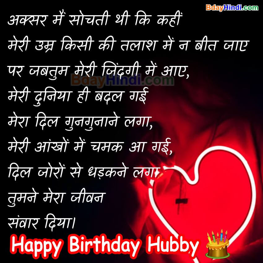 Happy Birthday Status for Husband in Hindi