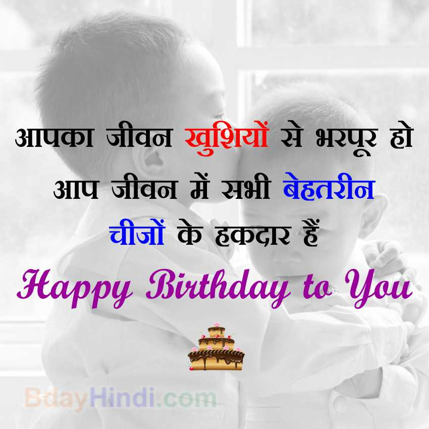 Happy Birthday Wishes For Big Brother
