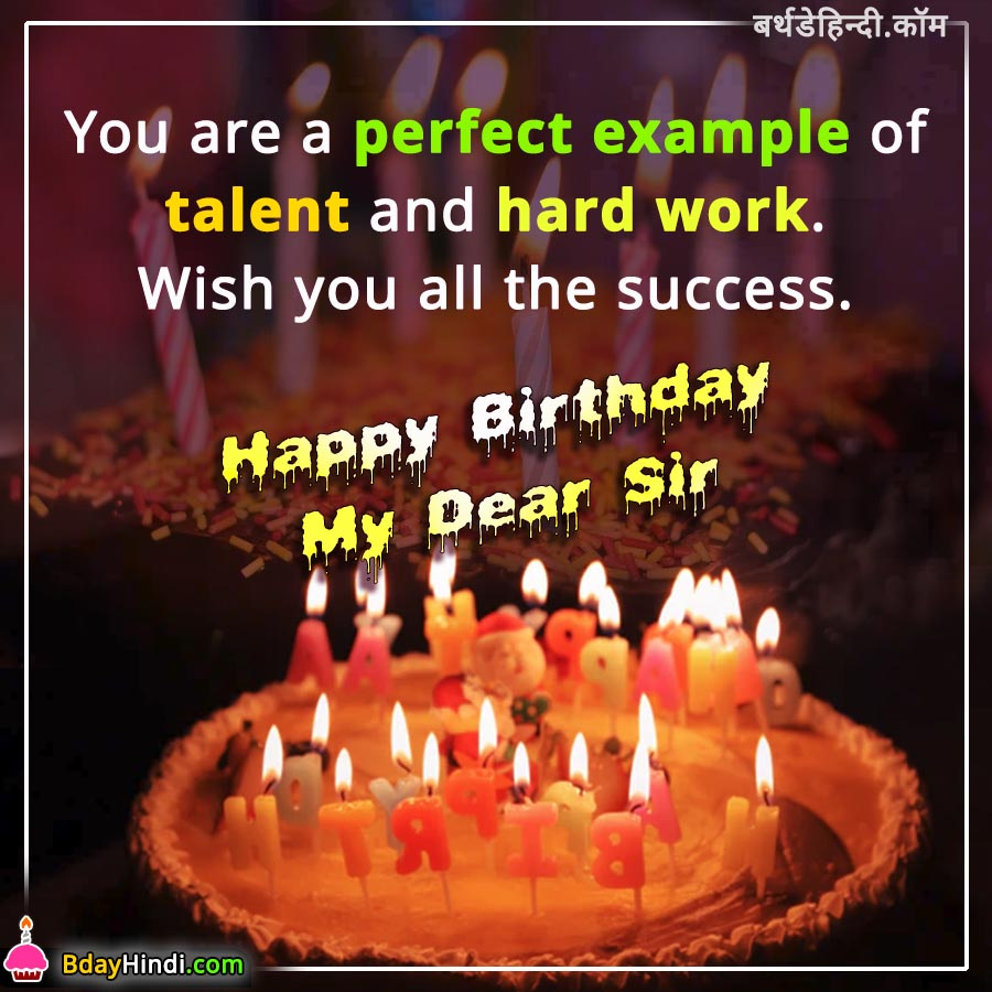 Happy Birthday Wishes For Boss in Hindi