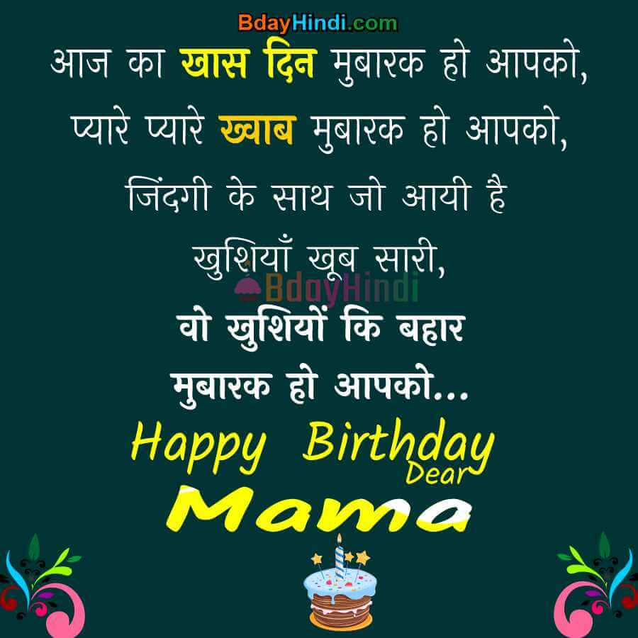 Happy Birthday Wishes For Mama ji in Hindi